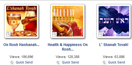 1803-rosh-hashan-ecards-כרטיסי-מייל-ראש-השנה