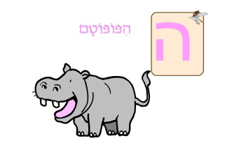 2475-learn-letters-ללמוד-אותיות