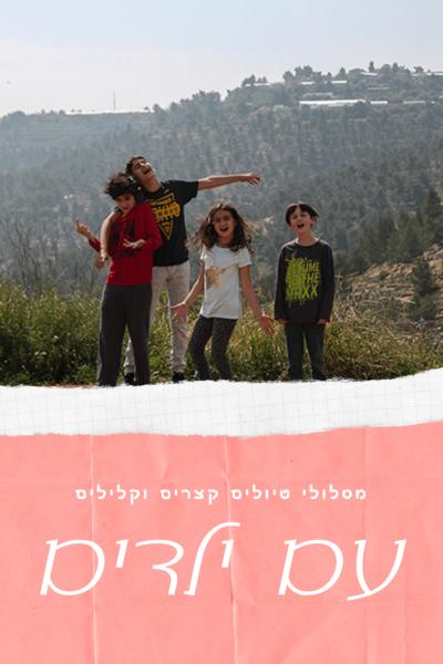 4819-hiking-w-kids-טיול-עם-ילדים
