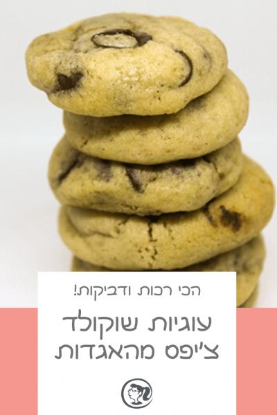 5129-best-chocolate-chips-עוגיות-שוקולד-ציפס