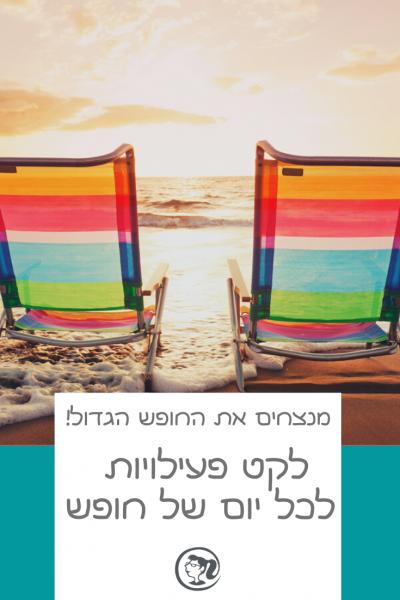 5252-days-of-summer-ימים-של-חופש