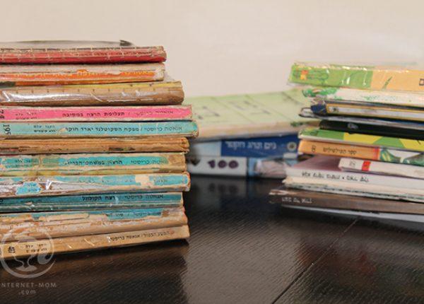 עוטפים ומחדשים ספרים